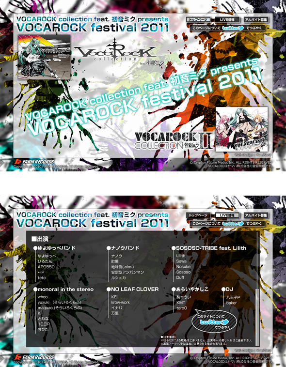VOCAROCK festival 2011|VOCAROCK collection feat. 初音ミク presents