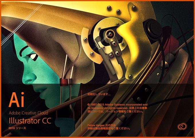 Illustrator CC 2015を使った基礎講座